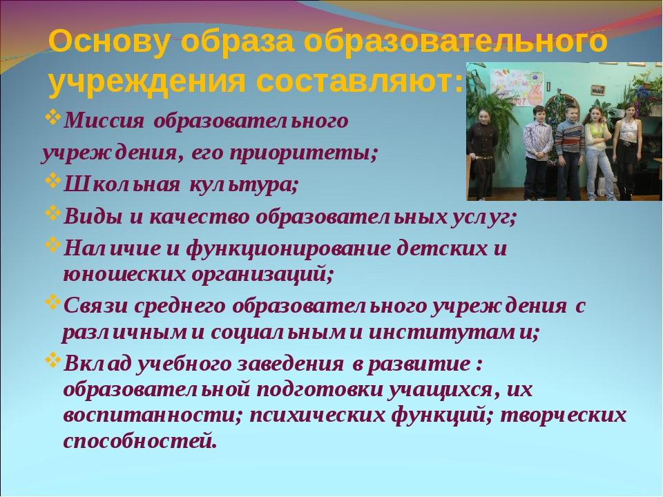 Миссия образовательного учреждения, его приоритеты; Школьная культура; Виды и...