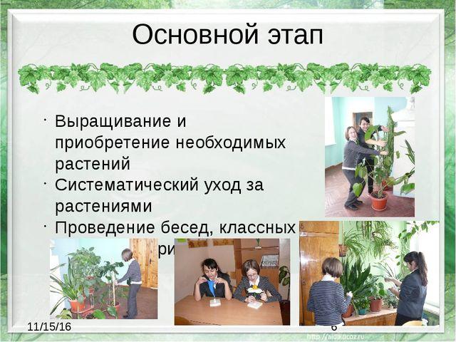 Основной этап Выращивание и приобретение необходимых растений Систематический...