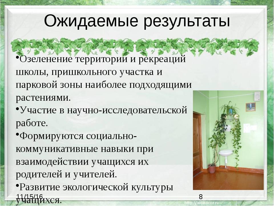 Ожидаемые результаты Озеленение территории и рекреаций школы, пришкольного уч...
