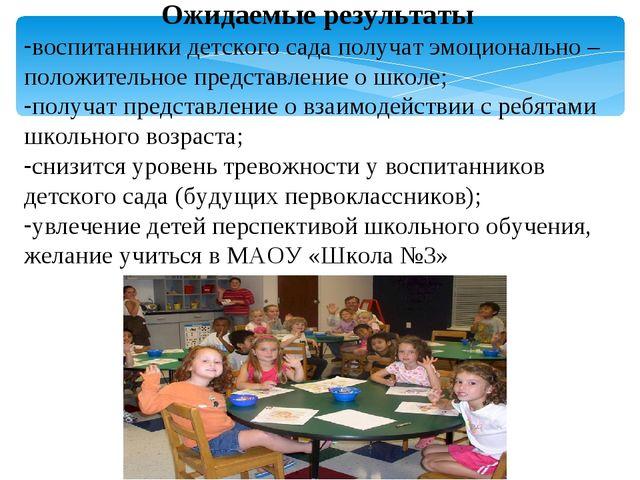 Ожидаемые результаты воспитанники детского сада получат эмоционально – положи...