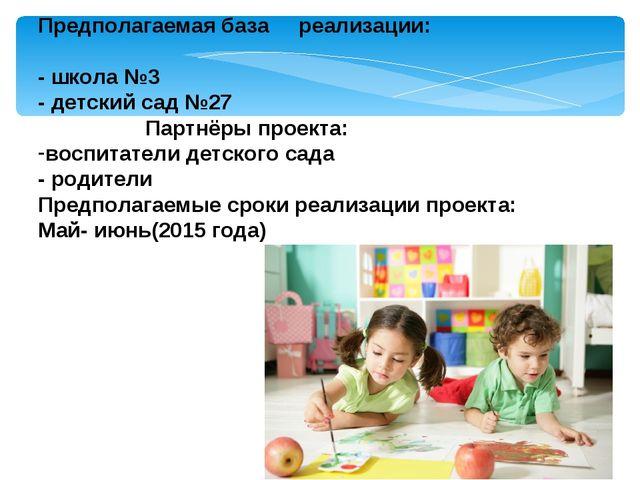 Предполагаемая база реализации: - школа №3 - детский сад №27 Партнёры проекта...