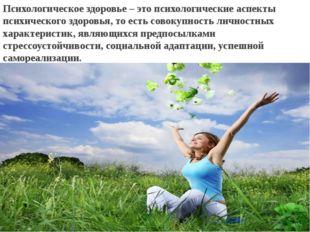 Психологическое здоровье – это психологические аспекты психического здоровья