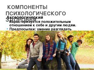 Аксеологический Характеризуется положительным отношением к себе и другим люд