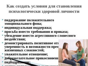 поддержание положительного эмоционального фона; индивидуальная поддержка; пр
