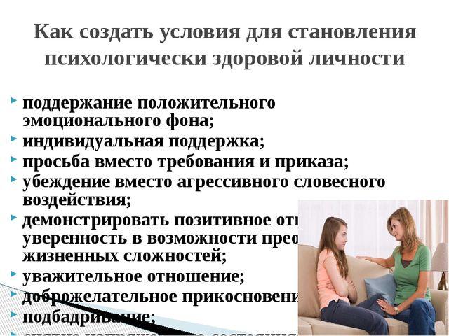 поддержание положительного эмоционального фона; индивидуальная поддержка; пр...