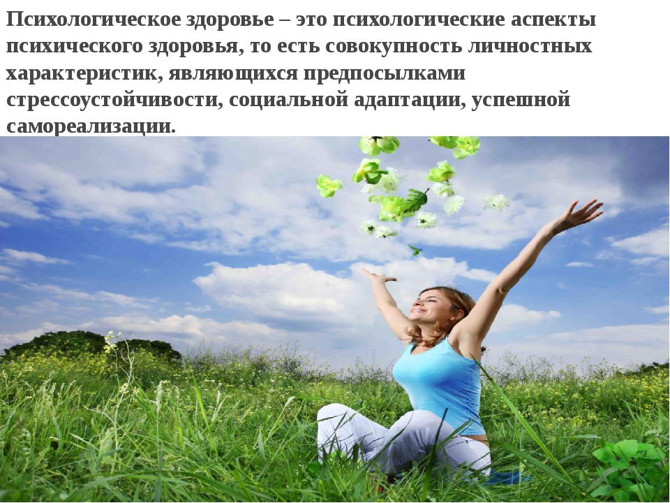 Психологическое здоровье – это психологические аспекты психического здоровья...