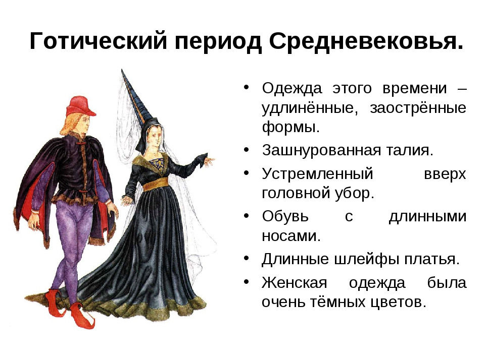 3 СТИЛЕВЫЕ ПРИЗНАКИ НАРОДНОГО КОСТЮМА Народный костюм и