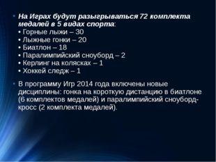 На Играх будут разыгрываться 72 комплекта медалей в 5 видах спорта: • Горны