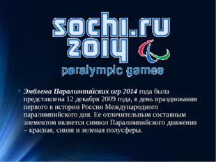 Эмблема Паралимпийских игр 2014года была представлена 12 декабря 2009 года,