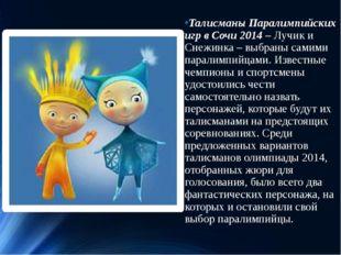 Талисманы Паралимпийских игр в Сочи 2014– Лучик и Снежинка – выбраны самими