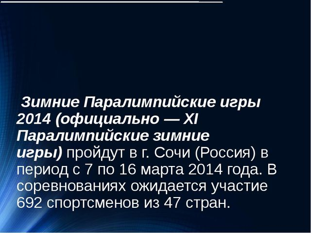 Зимние Паралимпийские игры 2014 (официально — XI Паралимпийские зимние игры)...
