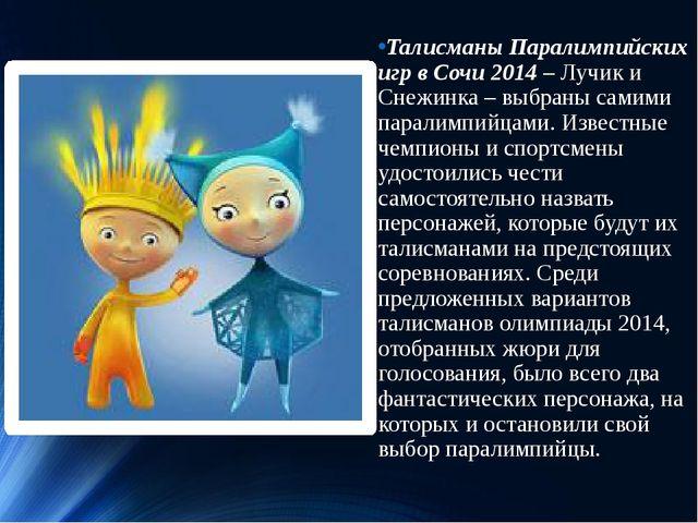 Талисманы Паралимпийских игр в Сочи 2014– Лучик и Снежинка – выбраны самими...