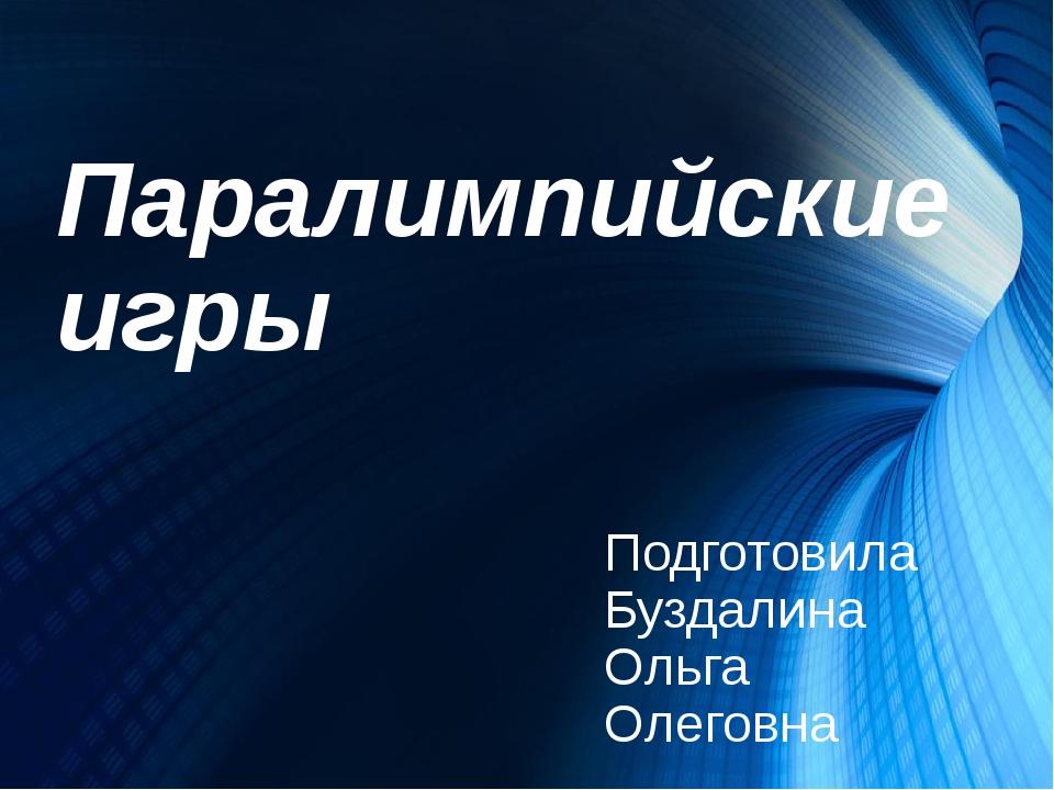 Паралимпийские игры Подготовила Буздалина Ольга Олеговна