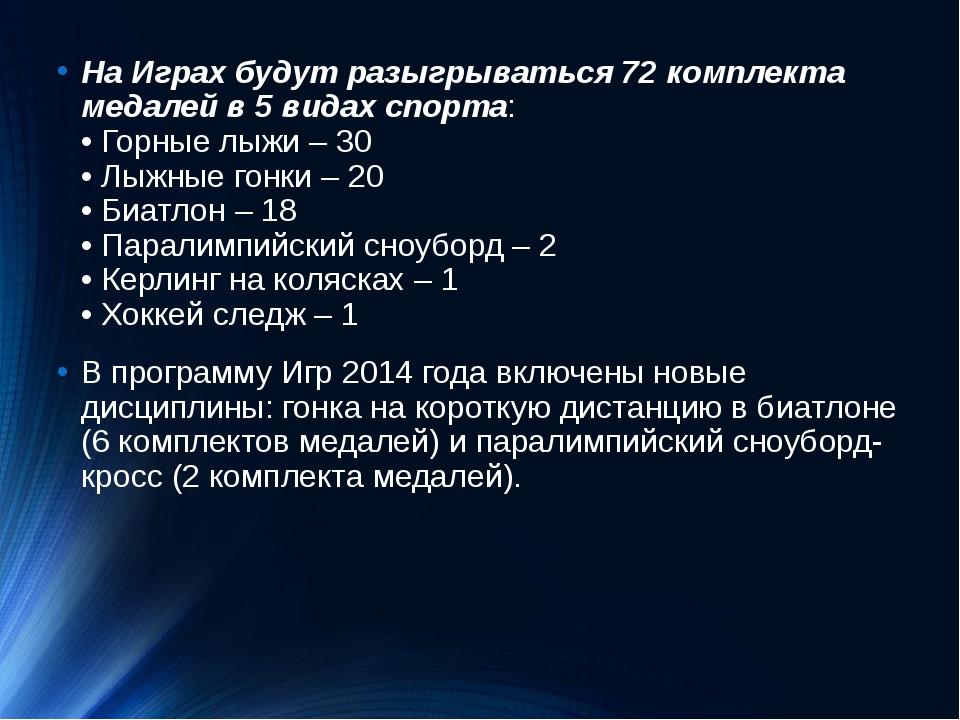 На Играх будут разыгрываться 72 комплекта медалей в 5 видах спорта: • Горны...