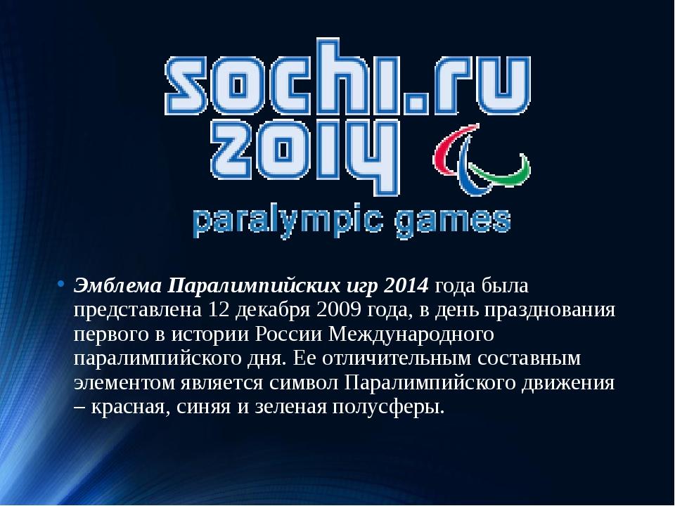Эмблема Паралимпийских игр 2014года была представлена 12 декабря 2009 года,...