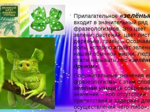 Прилагательное «зелёный» входит в значительный ряд фразеологизмов. Это цвет