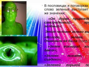 В пословицах и поговорках у Даля слово зеленый выступает в том же значении: