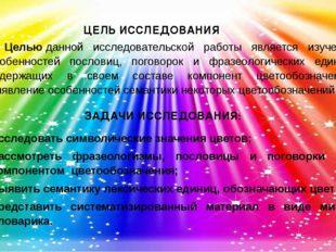 ЗАДАЧИ ИССЛЕДОВАНИЯ: исследовать символические значения цветов; рассмотреть ф