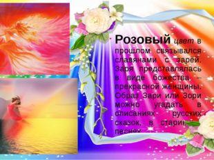 Розовый цвет в прошлом связывался славянами с зарёй. Заря представлялась в в