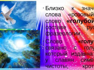 Близко к значению слова «розовый» и слово «голубой» в составе русской фразео