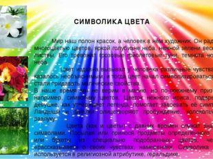 СИМВОЛИКА ЦВЕТА Мир наш полон красок, а человек в нём художник. Он радуется м