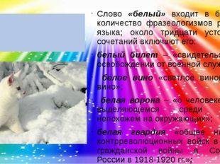 Белый – цвет вечности, веры, чистоты и свободы. Слово «белый» входит в больш