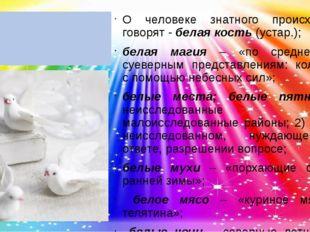 Белый – цвет вечности, веры, чистоты и свободы. О человеке знатного происхож