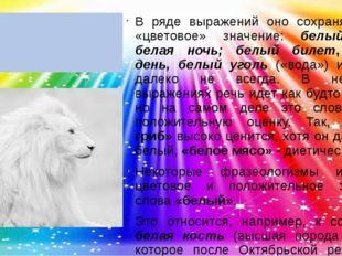 Белый – цвет вечности, веры, чистоты и свободы. В ряде выражений оно сохраня