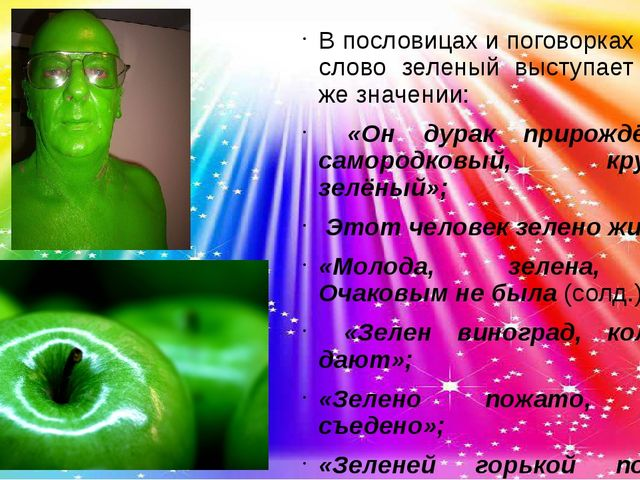 В пословицах и поговорках у Даля слово зеленый выступает в том же значении:...