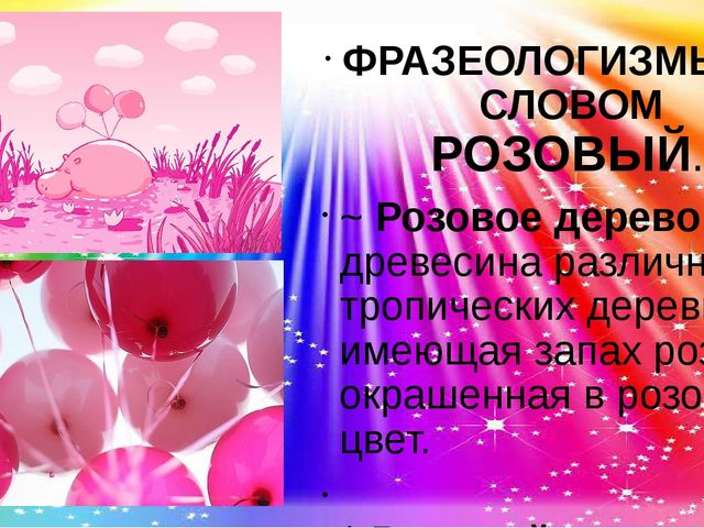 ФРАЗЕОЛОГИЗМЫ СО СЛОВОМ РОЗОВЫЙ. ~Розовое дерево— древесина различных тро...