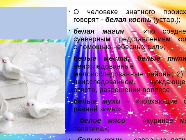 Белый – цвет вечности, веры, чистоты и свободы. О человеке знатного происхож...