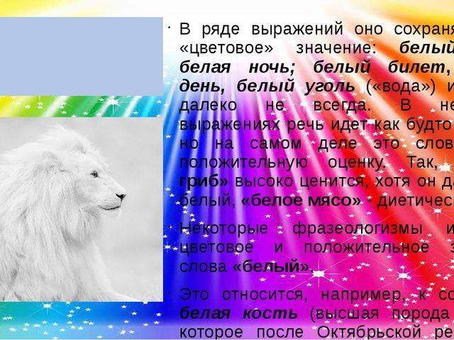 Белый – цвет вечности, веры, чистоты и свободы. В ряде выражений оно сохраня...