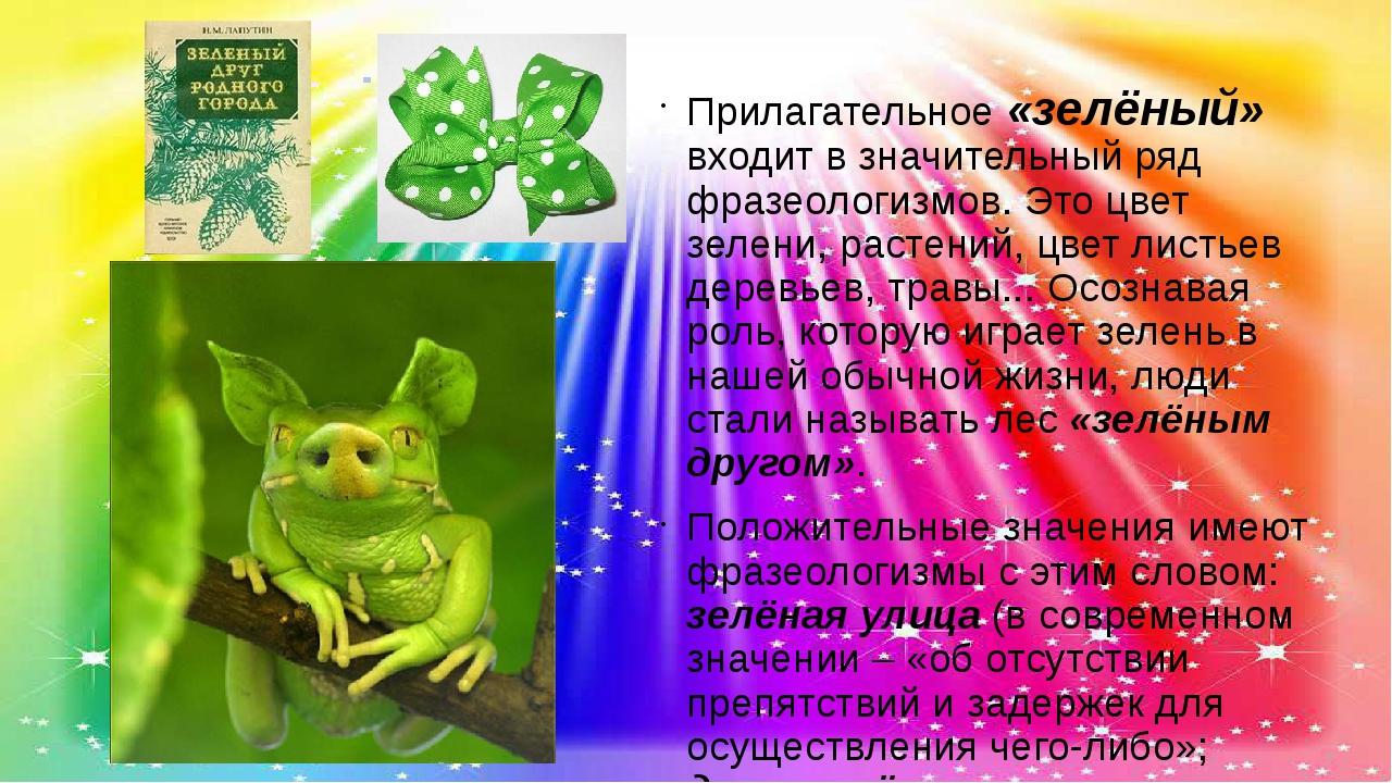 Прилагательное «зелёный» входит в значительный ряд фразеологизмов. Это цвет...