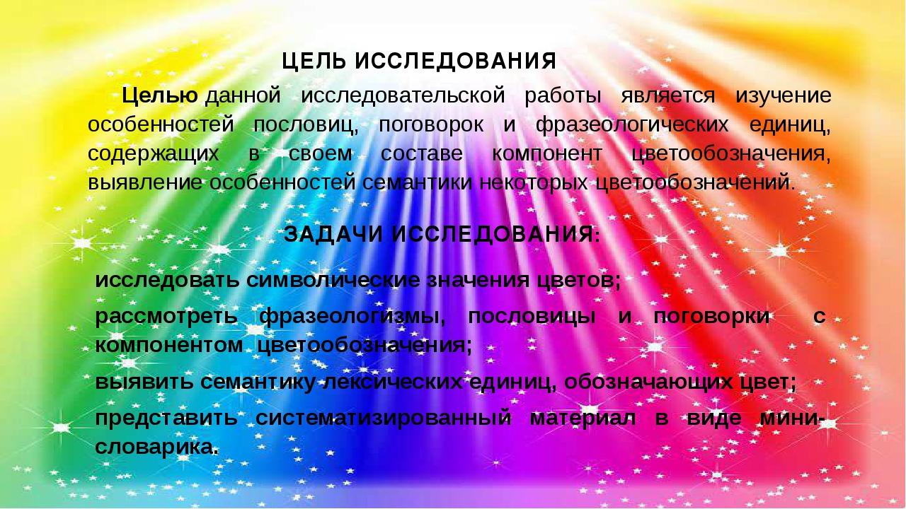 ЗАДАЧИ ИССЛЕДОВАНИЯ: исследовать символические значения цветов; рассмотреть ф...