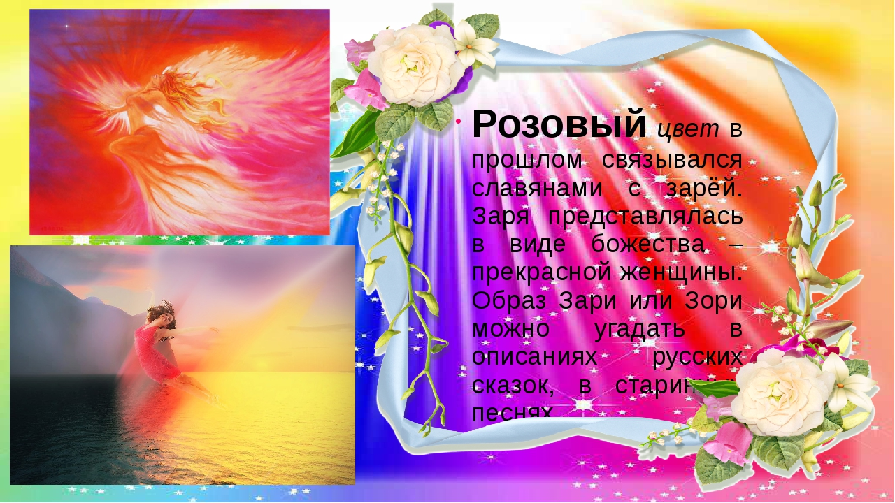 Розовый цвет в прошлом связывался славянами с зарёй. Заря представлялась в в...