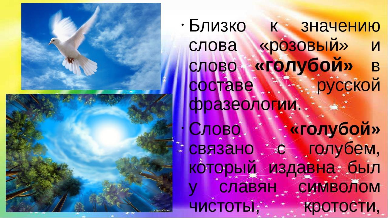 Близко к значению слова «розовый» и слово «голубой» в составе русской фразео...