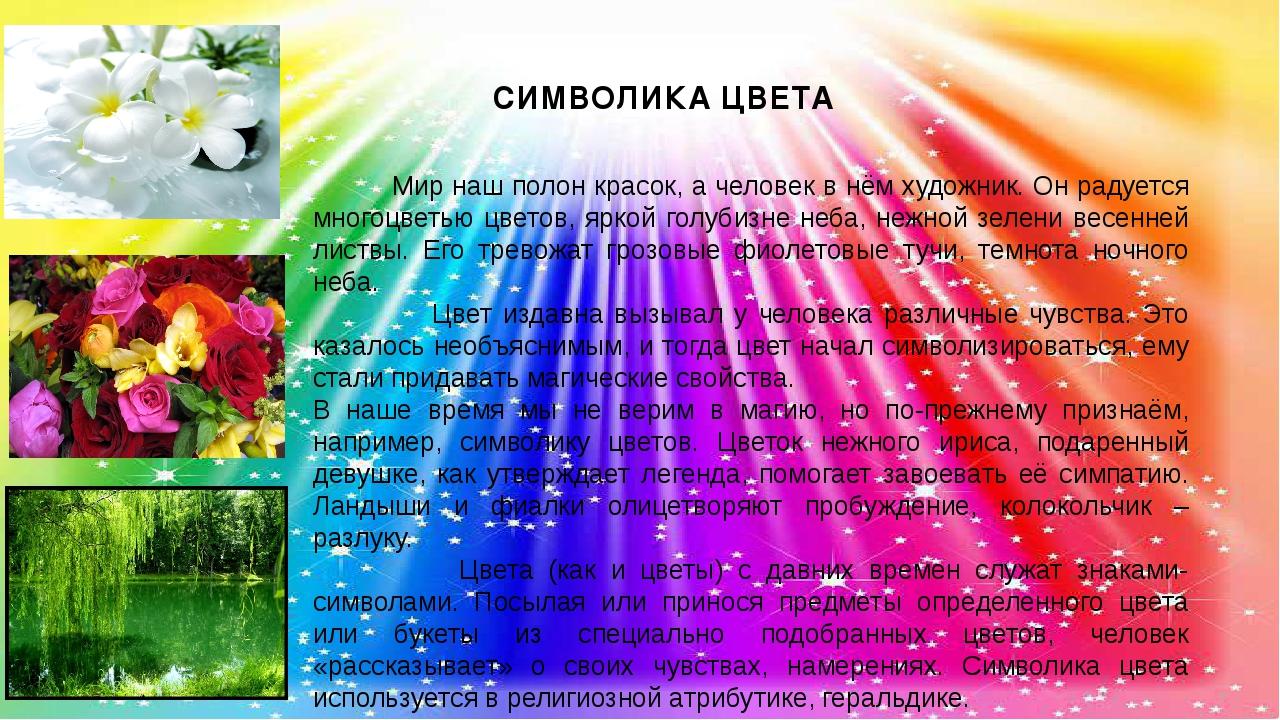 СИМВОЛИКА ЦВЕТА Мир наш полон красок, а человек в нём художник. Он радуется м...