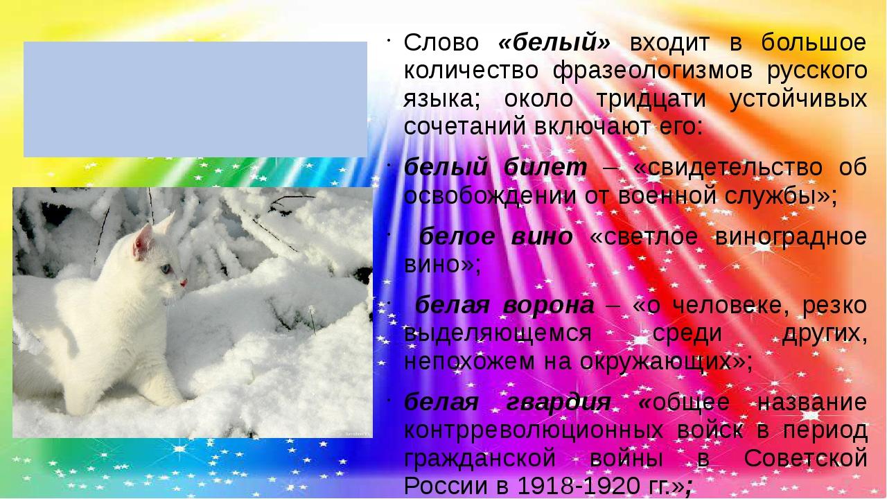 Белый – цвет вечности, веры, чистоты и свободы. Слово «белый» входит в больш...