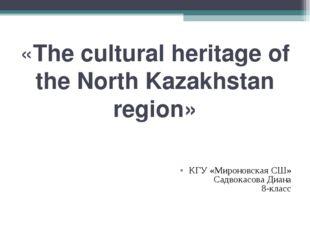 «The cultural heritage of the North Kazakhstan region» КГУ «Мироновская СШ» С