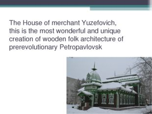 The House of merchant Yuzefovich, this is the most wonderful and unique creat
