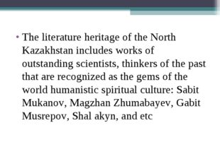 The literature heritage of the North Kazakhstan includes works of outstanding