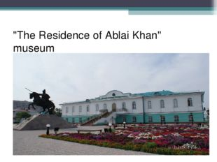 """The Residence of Ablai Khan"" museum"