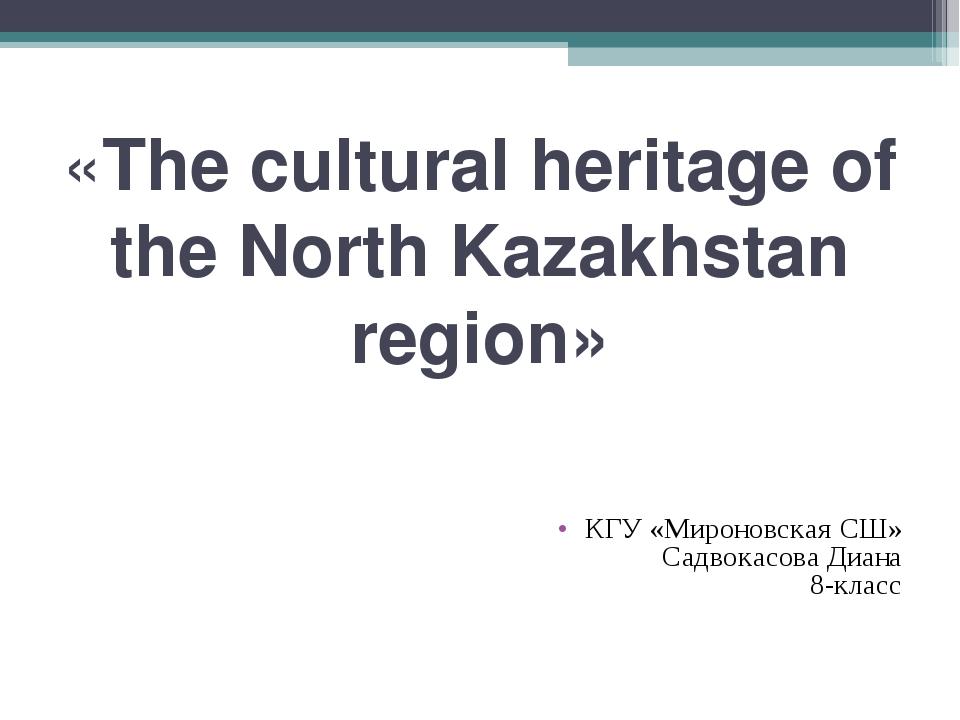 «The cultural heritage of the North Kazakhstan region» КГУ «Мироновская СШ» С...