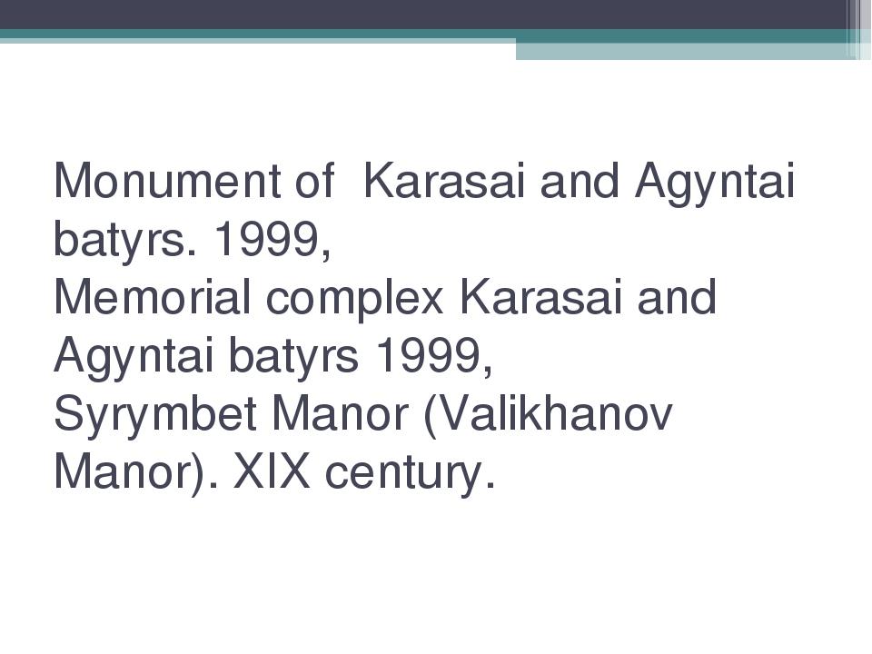 Monument of Karasai and Agyntai batyrs. 1999, Memorial complex Karasai and Ag...