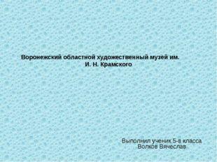 Воронежский областной художественный музей им. И. Н. Крамского Выполнил учени
