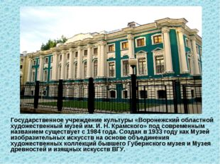 Государственное учреждение культуры «Воронежский областной художественный му