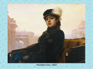 Неизвестная,1883