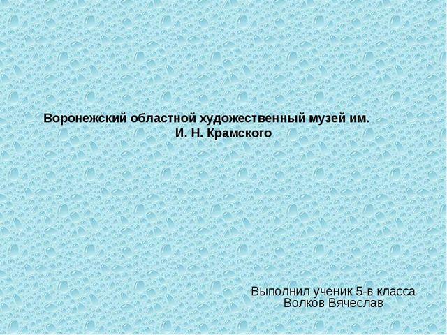 Воронежский областной художественный музей им. И. Н. Крамского Выполнил учени...