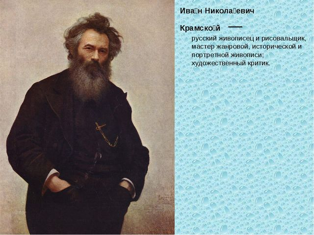 Ива́н Никола́евич Крамско́й— русскийживописецирисовальщик, мастер жанров...