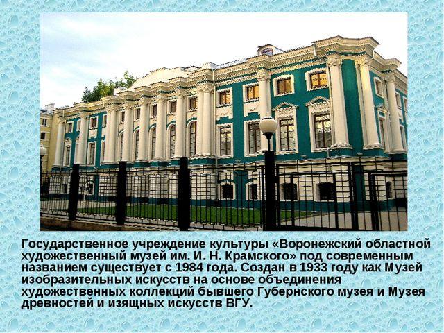 Государственное учреждение культуры «Воронежский областной художественный му...